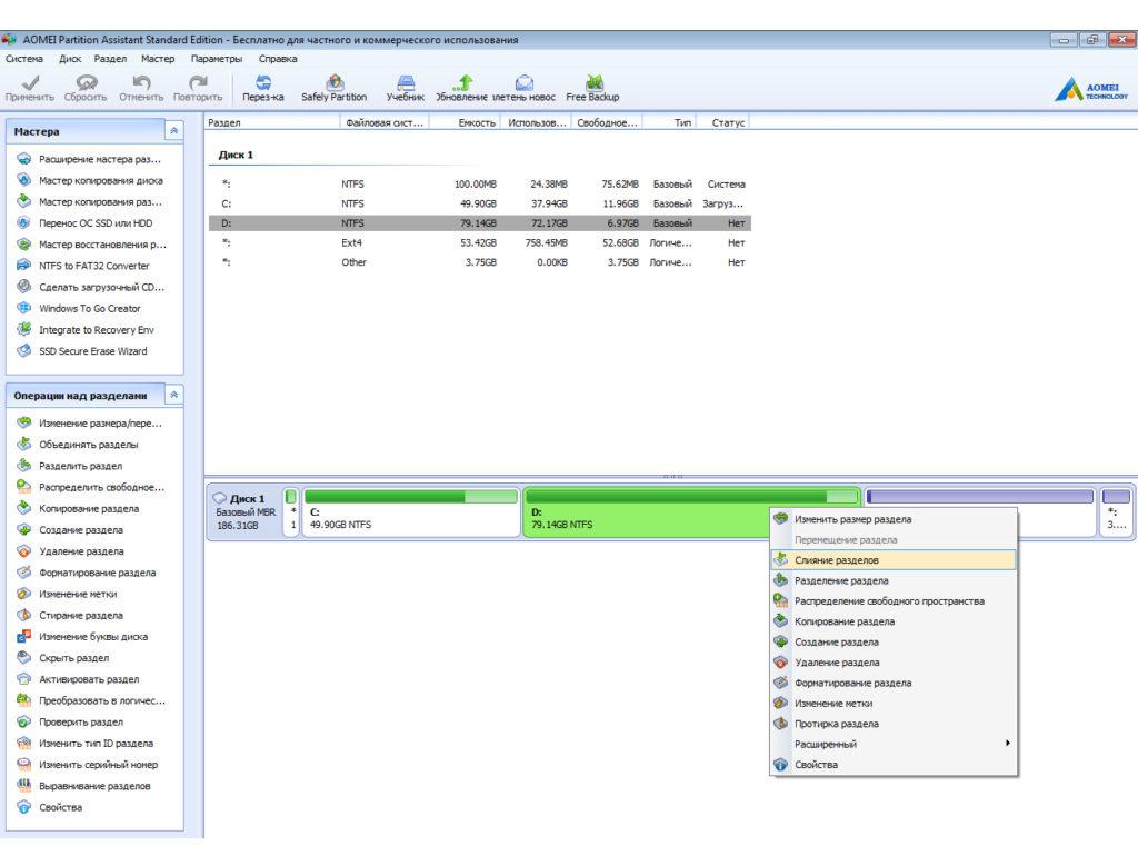 Резервная копия жесткого диска Как создать точную копию диск 4