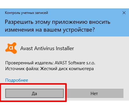 Как установить антивирус Windows 10