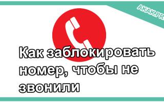 Как заблокировать номер, чтобы не звонили