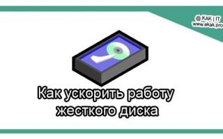 Как ускорить работу жесткого диска