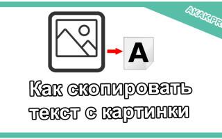 Как скопировать текст с картинки