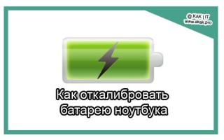 Как откалибровать батарею ноутбука