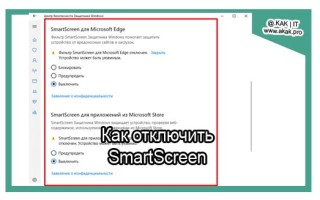 Как отключить SmartScreen