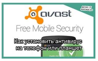 Как проверить Android телефон на вирусы
