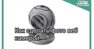 Как сделать фото веб камерой