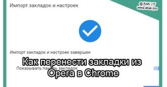 Как перенести закладки из Opera в Chrome
