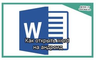 Как открыть документ docs, docx на телефоне