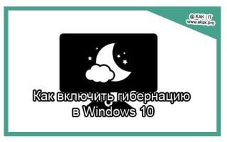 Как включить гибернацию в Windows 10