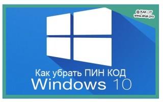 Как отключить пин код windows 10