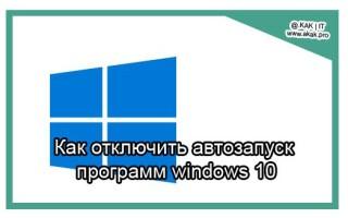 Как отключить автозапуск программ windows 10