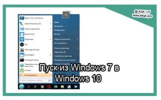 Пуск из Windows 7 в Windows 10