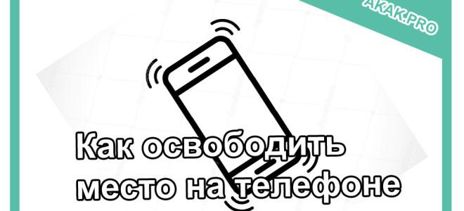Как освободить место на телефоне Android