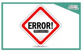 Ошибка 0x80300024 при установке — решение