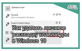 Как удалить раскладку в Windows 10