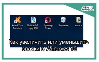 Как увеличить или уменьшить значки в Windows 10