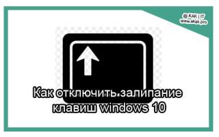 Как отключить залипание клавиш windows 10
