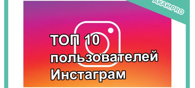У кого больше всего подписчиков в Инстаграме в России