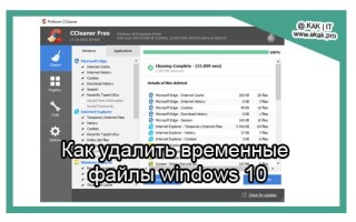 Как удалить временные файлы windows