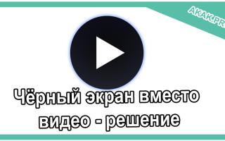 Чёрный экран вместо видео — решение