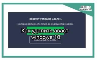 Как удалить Avast windows 10