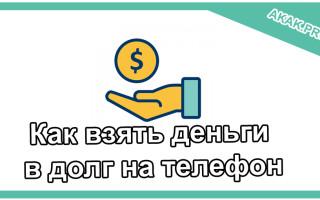 Как взять деньги в долг на телефон
