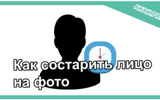 Как состарить лицо на фото