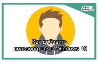 Как добавить пользователя windows 10
