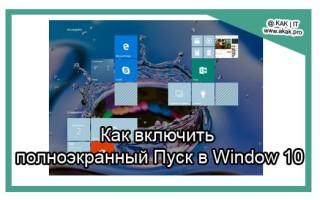 Как включить полноэкранный Пуск в Window 10