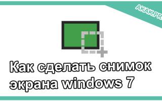 Как сделать снимок экрана windows 7