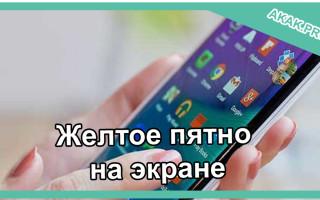 Желтое пятно на экране телефона