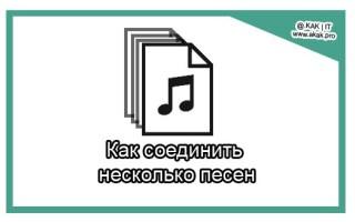 Как соединить несколько песен