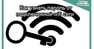 Как узнать пароль от подключенной wifi сети