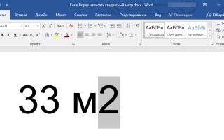 Как ввести правильный символ квадратного метра