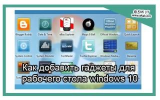 Как добавить гаджеты для рабочего стола windows 10