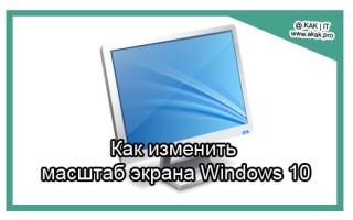 Как изменить масштаб экрана Windows 10
