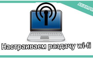 Как раздавать wi-fi через ноутбук