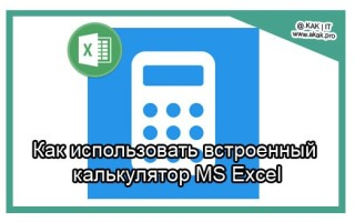Как использовать встроенный калькулятор MS Excel
