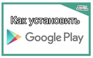 Как установить GooglePlay на телефон