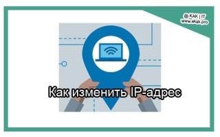 Как изменить IP-адрес