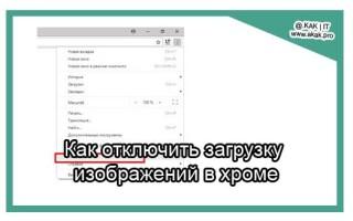Как отключить загрузку изображений в Chrome