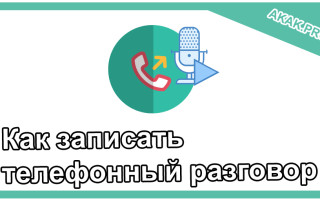 Как записать телефонный разговор