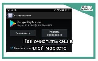 Как очистить кеш Play Маркета Android