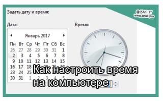 Как настроить время и дату на компьютере