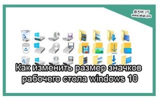Как изменить размер значков рабочего стола windows 10