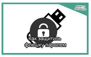 Как защитить флешку паролем