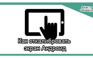 Как откалибровать экран телефона