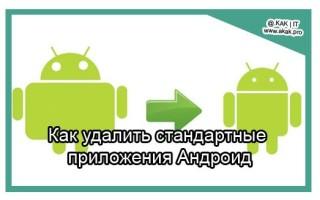 Как удалить стандартные приложения Android