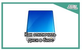 Как отключить диск в BIOS