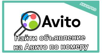 Как найти объявление на Авито по номеру телефона