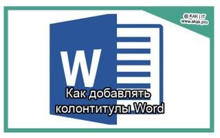 Как добавлять колонтитулы Word